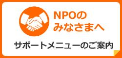 NPOのみなさまへ