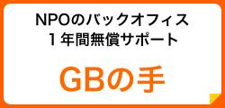GBの手:NPOのバックオフィス1年間無料サポート