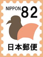 GBたからの箱:切手(未使用)